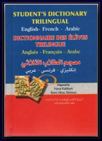 Dictionnaire des eleves Students Dictionary Trilingual